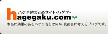 ハゲ予防まとめサイト★ハゲ学ドットコム★トップへ